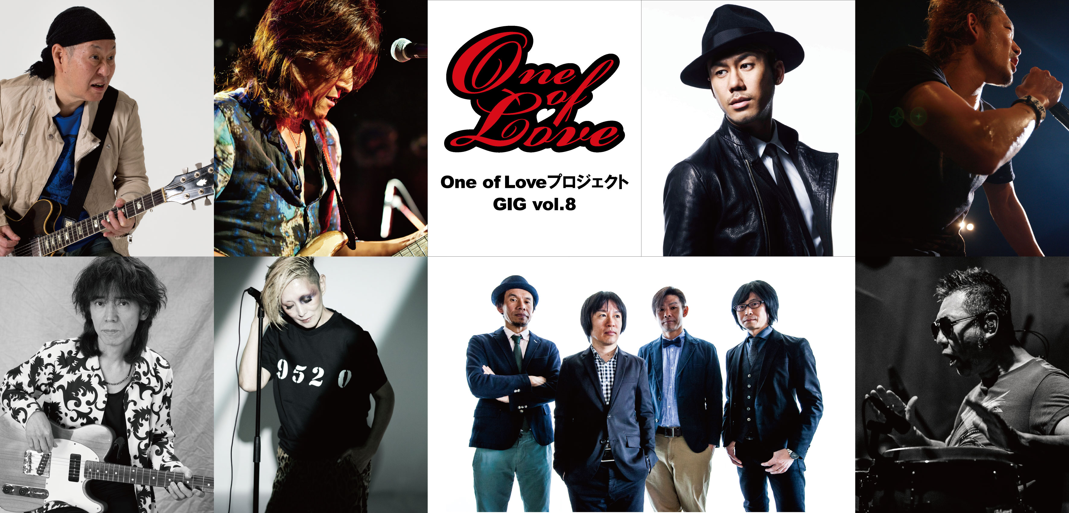 One of Love vol.8